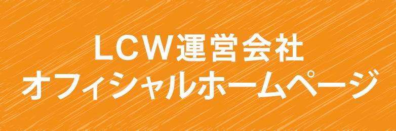 LCW運営会社オフィシャルホームページ