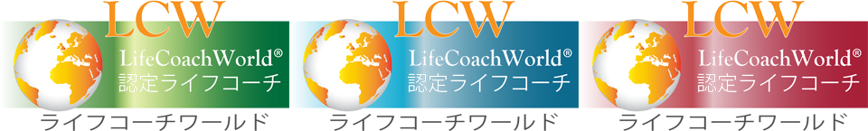 LCW認定ライフコーチを証明バナー