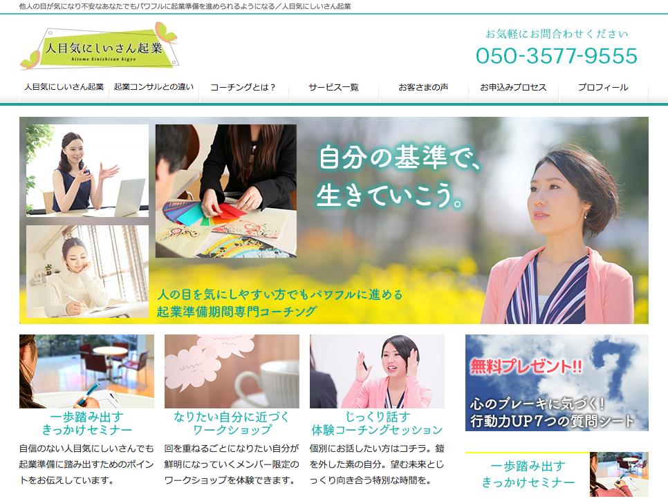 tsurusawashoko_HP