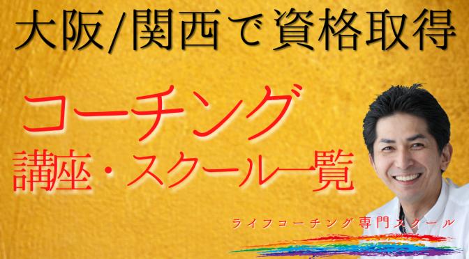 大阪ライフコーチングスクール