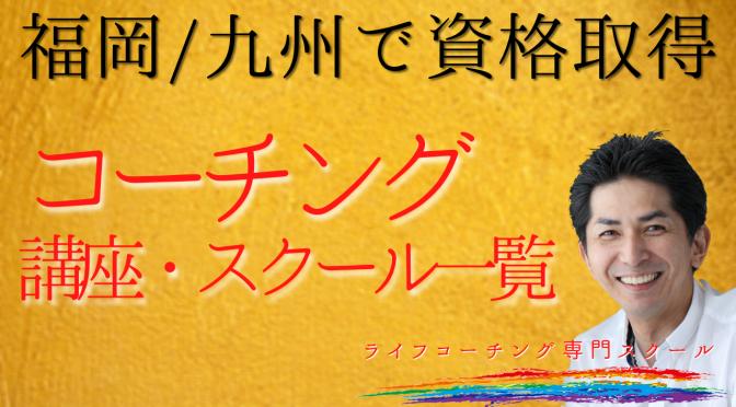 福岡ライフコーチングスクール